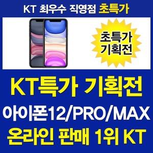 KT공식온라인1위/애플아이폰/요금제자유/최고혜택보장
