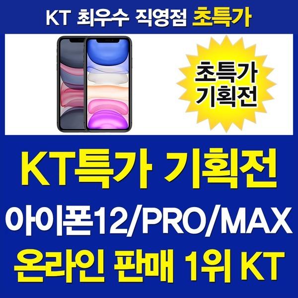 KT공식온라인1위/아이폰12/PRO/요금제자유/최고혜택