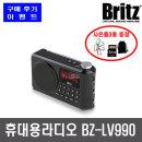 BZ-LV990 블루투스스피커 MP3재생 휴대 라디오 화이트