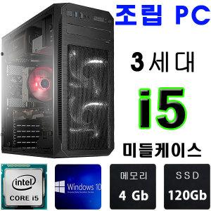 A급중고 조립PC SSD120G 램4G 3세대 i5-3470 윈도우10