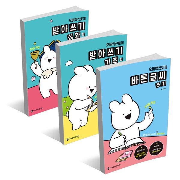 오버액션토끼 바른글씨쓰기 받아쓰기 / 초등 저학년 국어학습