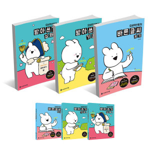 오버액션토끼 쓰기 시리즈 세트 - 전3권 / 바른글씨쓰기 받아쓰기 기초 심화