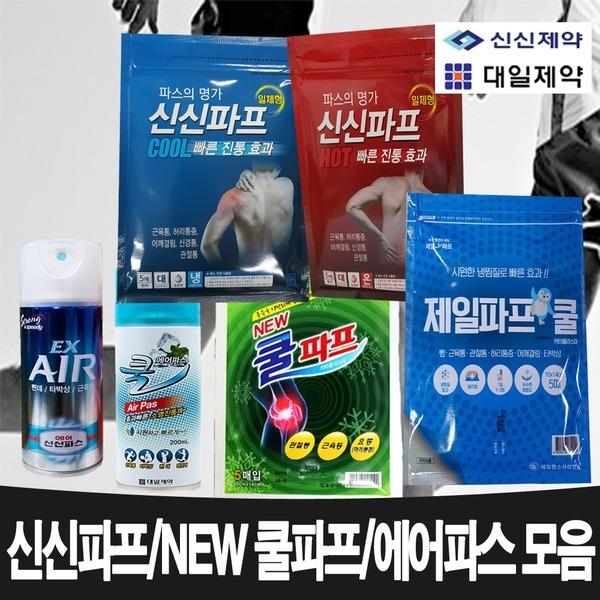신신파프/제일파프쿨 대일 쿨20매/에어파스/신신파스