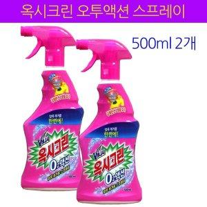 오투액션 스프레이 얼룩제거제 500ml/ 2개