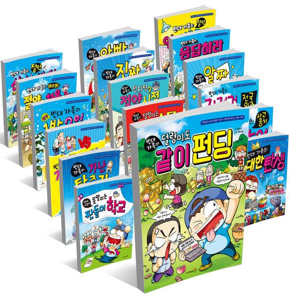 빈대가족 시리즈 1 - 37권 어린이 학습만화 책
