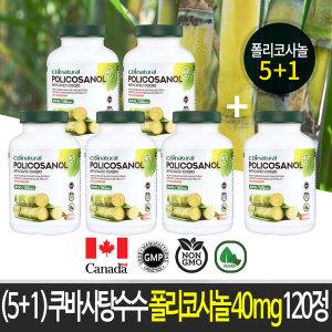 (5+1)쿠바산 사탕수수 폴리코사놀 40mg / 캐나다 생산