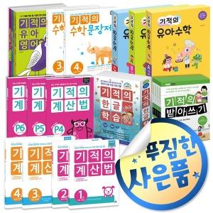 쿠폰할인+사은품) 기적의 시리즈 / 한글 국어 독서 논술 수학 중학 도형 계산법 영어 한자 역사 세마디