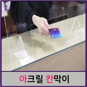 투명아크릴칸막이모음(창구형ㅣ일반형) 투명가림판