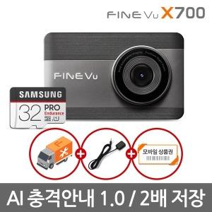 파인뷰 X700 FHD/FHD 블랙박스128GB 출장설치