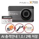 파인뷰 X700 FHD/FHD 블랙박스 32GB 64G로 무료업 출장