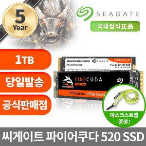 씨게이트 파이어쿠다 520 M.2 NVME SSD 1TB
