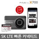 파인뷰 X700 커넥티드 블랙박스 32G 64G로 무료업 자가