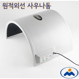 레인보우 원적외선온열기 MS-660S 찜질기 온열돔