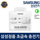 삼성정품 5핀 고속 급속 충전기 케이블 세트 AS가능