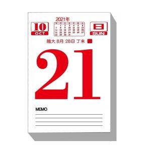 2021년 일력365일 카렌다 일력 매일 뜯어쓰는