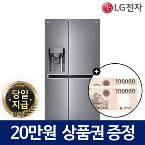 LG렌탈 얼음정수기냉장고 J813S35ER 20만 혜택
