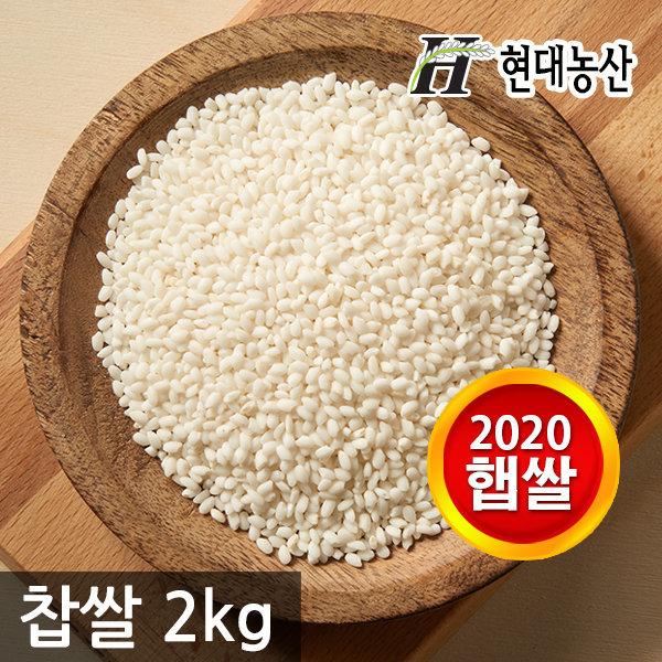 찹쌀 2kg /2020년산 햅쌀/국내산 100