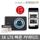 파인뷰 X3000 UP QHD/QHD 커넥티드 블랙박스 32GB 출장