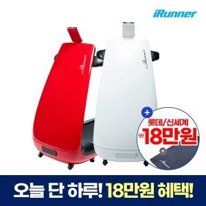 아이러너 렌탈 i-Runner 런닝머신 18만+러그+추가할인