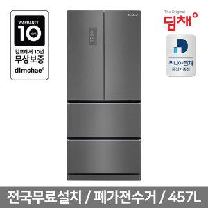 딤채 김치냉장고스탠드형 SDQ47EFRZKT 4룸 457L 21년형