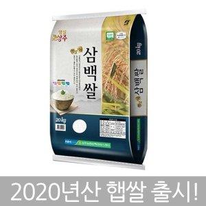 삼백쌀 일품미 20kg 상주농협 20년산 햅쌀 (박스포장)