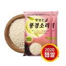 국산 찹쌀 10kg /2020년산 햇곡
