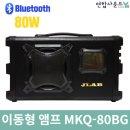 휴대용 이동식 야외 충전 앰프 80W 블루투스 MKQ-80BG