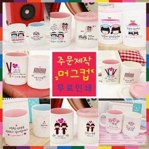 무료인쇄 주문제작머그컵 생일졸업입학선물 구정선물