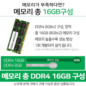 메모리 16GB 만들기(8GB+8GB)