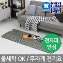 무자계 전자파 안심 전기요/매트/장판 스퀘어그레이 소