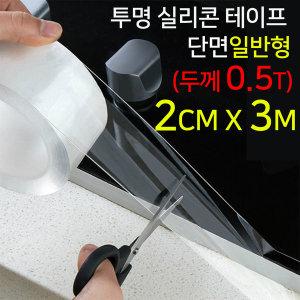 (단면 일반)틈새차단 방수 투명 실리콘테이프 2cmX3m