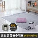 일월 리모컨형 슬림 온수 매트 킹형 커버포함 2인용