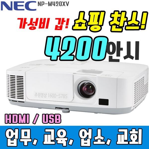 중고프로젝터 NP-M420XV 홈 업무 교육용 빔프로젝트