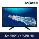 MOZEE 모지 32인치 프리미엄 HD TV W3255H 본사판매