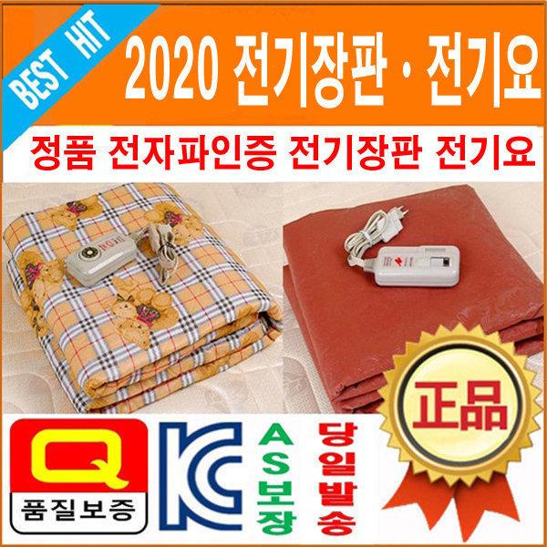 2020 전자파인증 정품 전기요/중(1~2인용) 전기담요