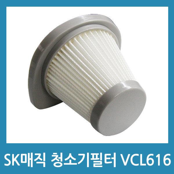 SK매직 핸디형 청소기필터 VCL-612 VCL-616