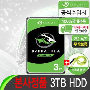 바라쿠다 HDD 3TB ST3000DM007 마스크 스트랩증정