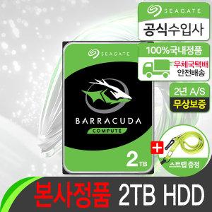 바라쿠다 HDD 2TB ST2000DM008 마스크 스트랩증정