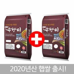 수향미 골드퀸3호 쌀 10kg+10kg 20년산 햅쌀