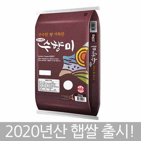 수향미 골드퀸3호 쌀 20kg 20년산 햅쌀