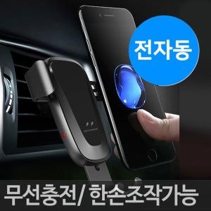 AQ500 차량용 10W 고속 무선충전 거치대 자동센서
