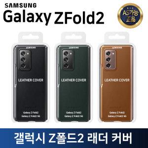 삼성정품 갤럭시 Z 폴드2 가죽레더 커버 휴대폰케이스