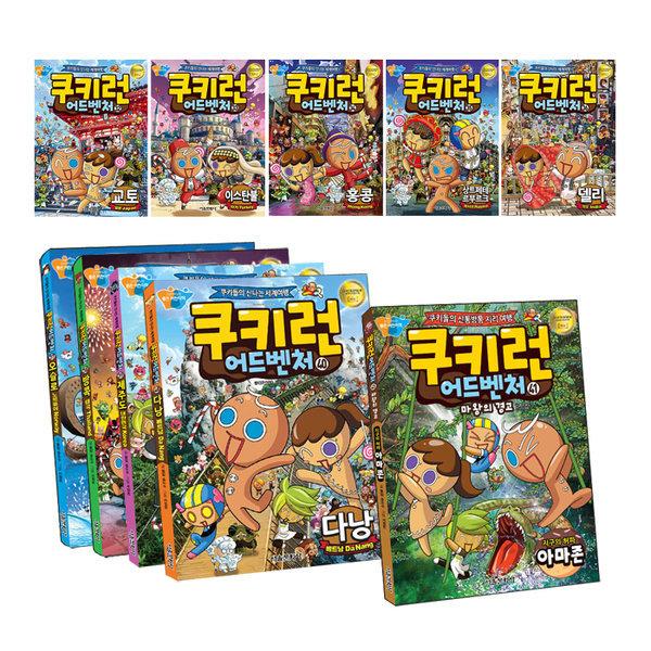 쿠키런 어드벤처 시리즈 32~41번 전10권 세트/아동도서1권+노트5권 증정