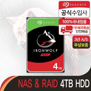 아이언울프 NAS HDD 4TB ST4000VN008 우체국특송