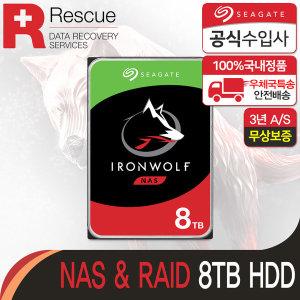 아이언울프 NAS HDD 8TB ST8000VN004 우체국특송