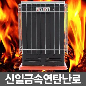 신일 국산 2구 6탄 SL-26 연탄난로 고급형 / 10~15평