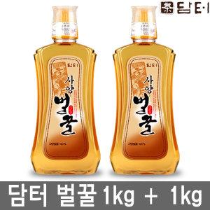 담터 사양벌꿀 1kg+1kg/아카시아꿀/벌꿀/국산꿀/꿀