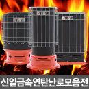 신일 국산 1구 3탄 SL-13 연탄난로 고급형 / 5~7평