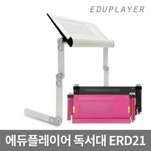 독서대 ERD21/높이조절/각도조절/책받침대/북스탠드
