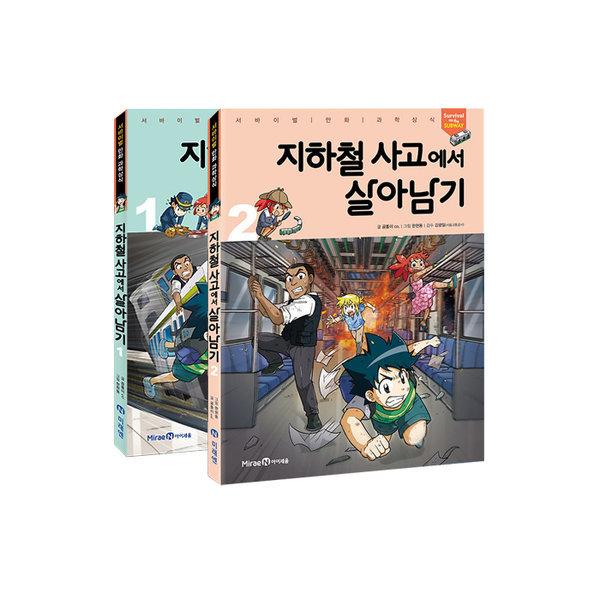 지하철 사고에서 살아남기 1~2권 세트/노트 증정